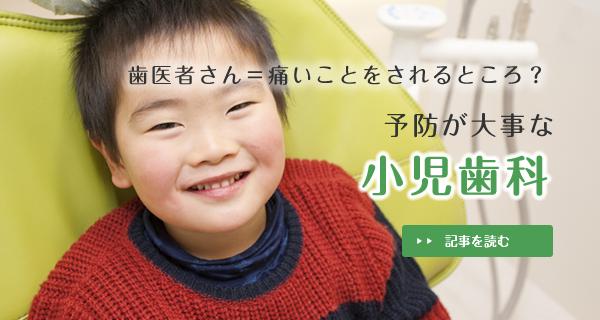 予防が大事な小児歯科