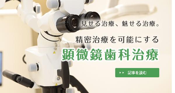 精密治療を可能にする顕微鏡歯科治療