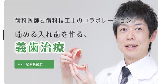 噛める入れ歯を作る、義歯治療